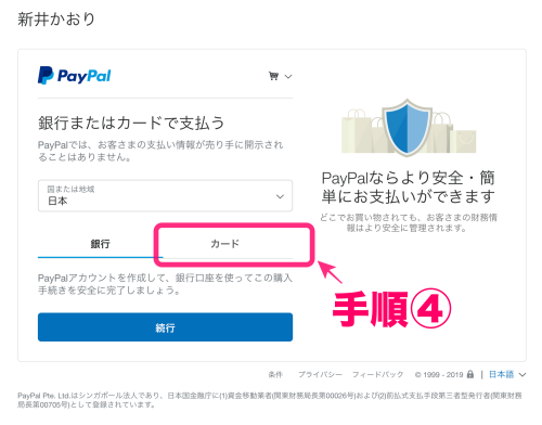 screencapture-paypal-webapps-xoonboarding-2019-06-25-18_37_182