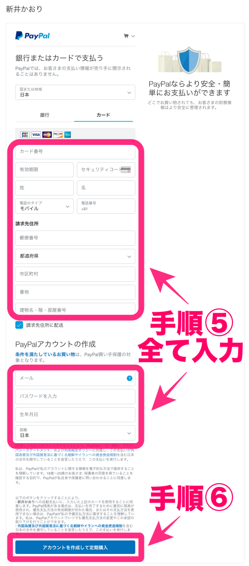 screencapture-paypal-webapps-xoonboarding-2019-06-25-18_37_412